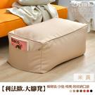 【班尼斯國際名床】~【利法歐大腳凳】懶骨頭/沙發/椅凳/附收納口袋