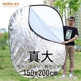 反光板 神牛折疊反光板150*200cm五合一大號反光板金銀黑白透便攜反光板 米家