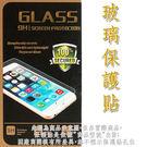 【金牌玻璃保護貼】ASUS ZenFone 2 5吋 ZE500CL ZE500ML Z00D 手機高透玻璃貼/螢幕保護貼/強化防刮保護膜