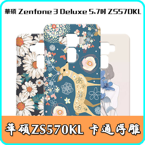 華碩 ASUS Zenfone 3 Deluxe 5.7吋 ZS570KL 卡通 浮雕 防摔 手機殼 保護套 手機套