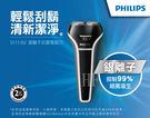 飛利浦銀離子抗菌水洗充電電鬍刀 S111...
