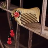 古風梳子檀木情人節生日禮物盒裝送女生中國風流蘇木梳