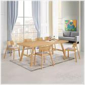 【水晶晶家具/傢俱首選】密爾娜橡木6.6尺餐桌~~餐椅可另外加購 JM8441-2