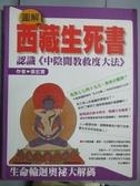 【書寶二手書T1/宗教_XAT】圖解西藏生死書_張宏實