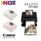 CANON SELPHY CP1300 熱昇華 印相機 相片印表機