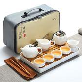 陶瓷旅行茶具套裝便攜包迷你辦公日式泡茶壺茶杯簡約家用功夫茶盤