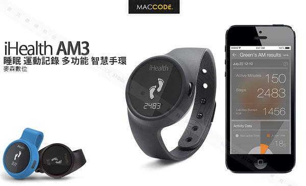 iHealth AM3 睡眠 運動記錄 多功能 智慧手環 贈運動臂套 先創公司貨