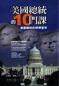 (二手書)美國總統的10門課