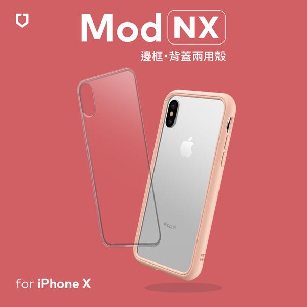 犀牛盾Mod NX 邊框背蓋二用手機殼 - iPhone X