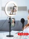 手機直播支架帶補光燈桌面三腳架網紅主播專用支撐架設備全套拍抖音神器裝備多功能架子落地 LX