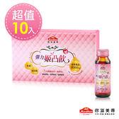 【Nutrimate你滋美得】姬凸飲(燕窩配方)60ml/瓶-10入