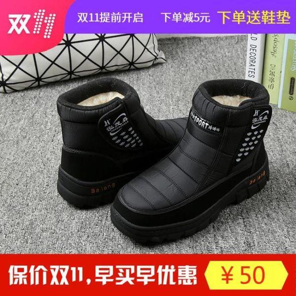 保暖雪地靴冬季加厚底防滑棉鞋高幫防水男靴子戶外加絨雪地鞋