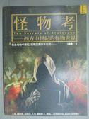 【書寶 書T1 /社會_ZBL 】怪物考 :西方中世紀的怪物世界_ 王慧萍