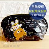 菲林因斯特《 拉拉熊 大開口筆袋 太空黑 》台灣授權 San-X Rilakkuma 化妝包 收納袋