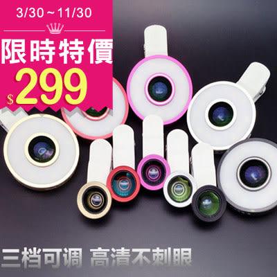 【Love Shop】MX601升級版 美肌神器 六合一 手機鏡頭 內附夾子x2+廣角+魚眼+微距 補光燈 美肌燈