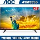 美國AOC 43吋FHD薄邊框液晶顯示器+視訊盒43M3396