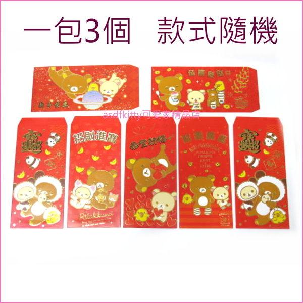 asdfkitty可愛家☆san-x懶懶熊/拉拉熊金彩紅包袋3入-一包3個-款式隨機-台灣授權正版商品