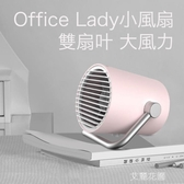 remax新款小風扇迷你辦公室用桌面桌上台式小電風扇usp電扇無葉靜音家用『艾麗花園』