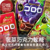 【即期良品】日本零食 UHA味覺糖 奢華Kororo 巧克力果實軟糖