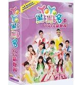 YOYO點點名13 YOYO新世界 DVD (OS小舖)