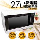 促銷【國際牌Panasonic】27公升微電腦變頻微波爐 NN-SF564