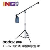 【映象攝影】GODOX 神牛 LB-02 2節式 中型K字 燈架 K架 頂燈支架 附沙袋