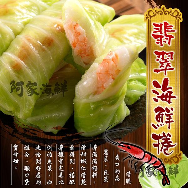 翡翠海鮮捲(高麗菜捲) 320g 8條/包#復熱即食#Q彈嚼勁花枝#順口甘甜