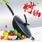 快陽32cm不黏鍋麥飯石炒鍋無油煙鐵鍋不沾鍋電磁爐煤氣通用鍋具  居家物語