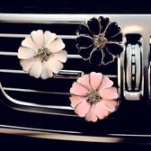 汽車擺件 韓國雛菊汽車香水風口香水夾花空調出風口香水裝飾