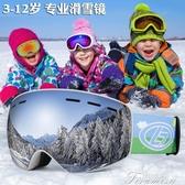 滑雪鏡-兒童滑雪鏡小孩護目鏡雪地防護眼鏡2-13歲雙層防霧防雪盲登山眼睛 提拉米蘇 YYS