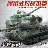 遙控坦克兒童大號充電動履帶式可髮射對戰坦克越野車模型男孩玩具 igo 范思蓮恩