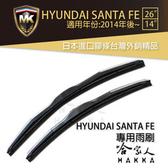 【 MK 】 HYUNDAI SANTA FE 15 14 年 專用雨刷 免運 贈潑水劑 山土匪 26吋 14吋
