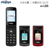 HUGIGA L66 折疊式4G-VoLTE大字大聲孝親手機(支援WIFI熱點分享)◆加購原廠配件盒$299