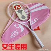 粉色初學者網球拍單人套裝雙人專業一體碳素碳纖維 樂活生活館