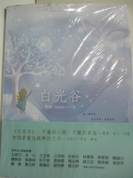 【書寶二手書T9/文學_I5G】白光谷-守護幸福的世界_默默momo