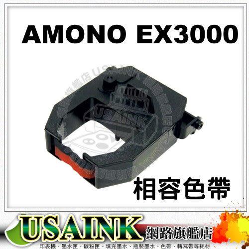 USAINK☆AMANO EX-3000/3200/9200/TR920/900/512 相容性打卡鐘色帶 TR-700/EX3500N/EX5000/EX6000/EX6200/EX9200/EX9500/AMAON