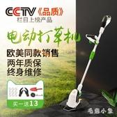 家用小型電動割草機打草機剪草機除草機割草神器雜草坪修剪機FX2014 【毛菇小象】