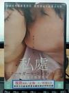 挖寶二手片-P04-014-正版DVD-日片【私處】-狂銷日本No.1妄想寫真電影版(直購價)