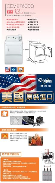 【Whirlpool惠而浦】12KG 商用投幣式乾衣機 CEM2763BQ