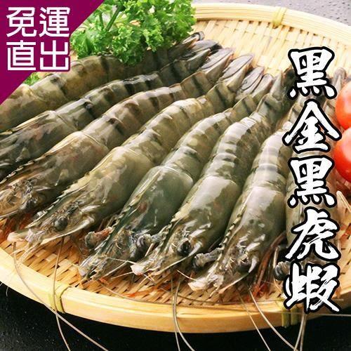 海鮮王 饕客黑金黑虎蝦 *2盒組(8尾/400g±10%/盒)【免運直出】