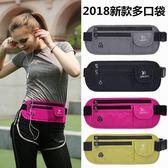 跑步腰包 戶外手機跑步運動腰包男女貼身隱形健身裝備輕薄腰帶2018新款小包