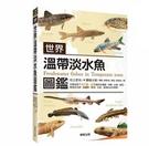 [COSCO代購] W131272 世界溫帶淡水魚圖鑑