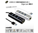 【小樺資訊】含稅 網卡 伽利略 U3-GL01A USB3.0 GigaLAN網路卡 + 3埠 快充 HUB 鋁合金