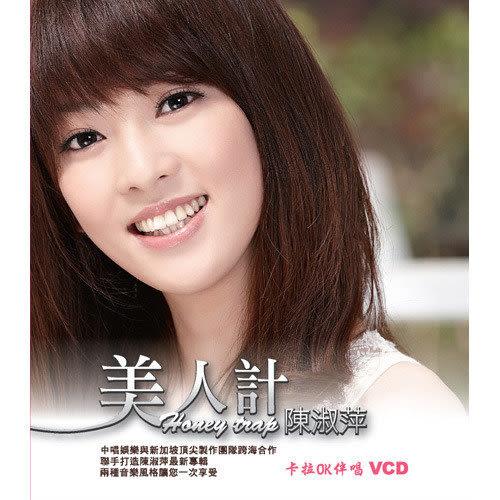 陳淑萍 美人計 VCD 2011台語專輯  看雲 不顧一切愛你 (購潮8)