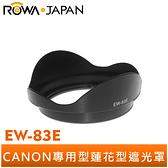 【ROWA 樂華】專用型遮光罩 EW-83E 適用 CANON 75-301 蓮花遮光罩 蓮花型