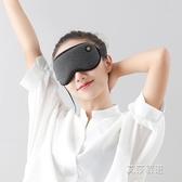 按摩器摩摩噠可水洗循環使用蒸汽熱敷眼罩發熱舒緩眼睛sx323 【雙十二免運】