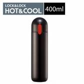 樂扣樂扣膠囊不鏽鋼保溫杯/400ML/黑色(LHC4124B)
