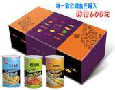 【味一食品】歡欣禮盒三罐入(250G三文魚鬆+200G海苔芝麻鱈魚鬆+250G旗魚鬆)特價600元