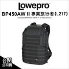Lowepro 羅普 ProTactic BP 450 AW II 專業旅行者BP450AW II 雙肩後背 L217 公司貨【可刷卡】薪創數位