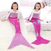 毛毯 秋冬季美人魚毯子休閒保暖魚尾巴毛毯針織毛線毯子兒童春節禮物 免運直出